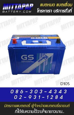 GS BATTERY รุ่น D105