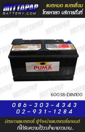 PUMA BATTERY รุ่น 60038-DIN100