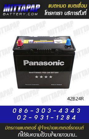 PANASONIC BATTERY รุ่น 42B24R