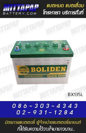 BOLIDEN BATTERY รุ่น BX135L