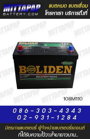 BOLIDEN BATTERY รุ่น 108M110