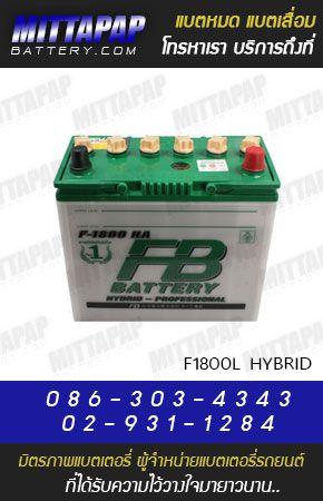FB BATTERY รุ่น F1800L HYBRID