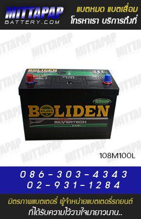 BOLIDEN BATTERY รุ่น 108M100L