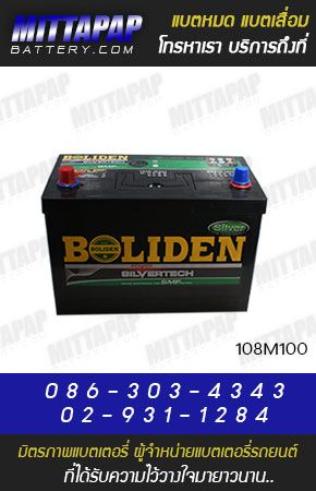 BOLIDEN BATTERY รุ่น 108M100