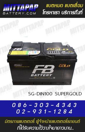 FB BATTERY รุ่น SG-DIN100 SUPERGOLD