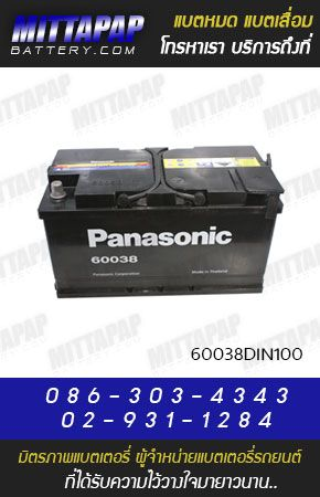 PANASONIC BATTERY รุ่น 60038DIN100