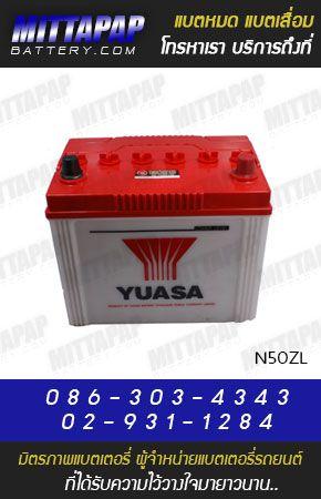 YUASA BATTERY รุ่น N50ZL