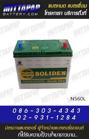 BOLIDEN BATTERY รุ่น NS60L