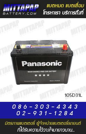 PANASONIC BATTERY รุ่น 105D31L