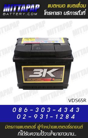 3K BATTERY รุ่น VDS65R
