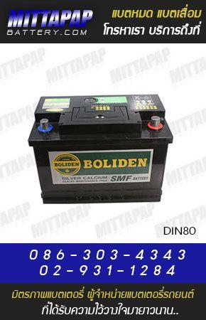 BOLIDEN BATTERY รุ่น DIN80