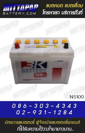 3K BATTERY รุ่น NS100