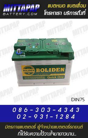 BOLIDEN BATTERY รุ่น DIN75
