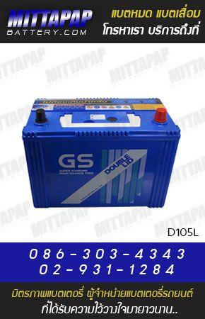 GS BATTERY รุ่น D105L