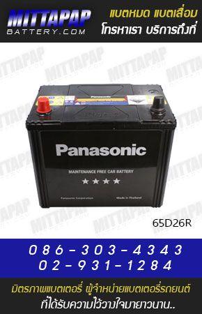 PANASONIC BATTERY รุ่น 65D26R