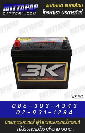 3K BATTERY รุ่น VS60