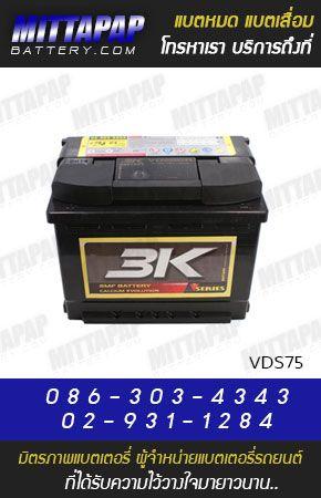 3K BATTERY รุ่น VDS75