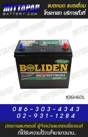BOLIDEN BATTERY รุ่น 106H60L