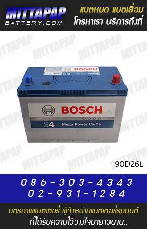 BOSCH BATTERY รุ่น 90D26L