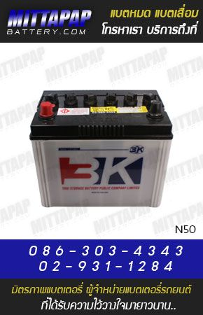 3K BATTERY รุ่น N50
