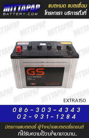 GS BATTERY รุ่น EXTRA150