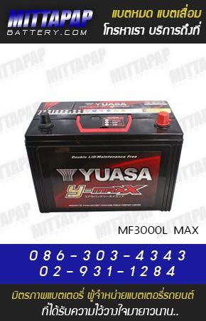 YUASA BATTERY รุ่น MF3000L MAX