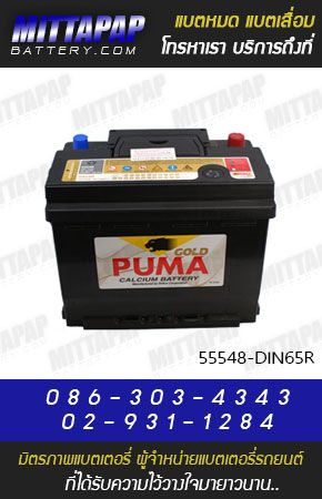 PUMA BATTERY รุ่น 55548-DIN65R