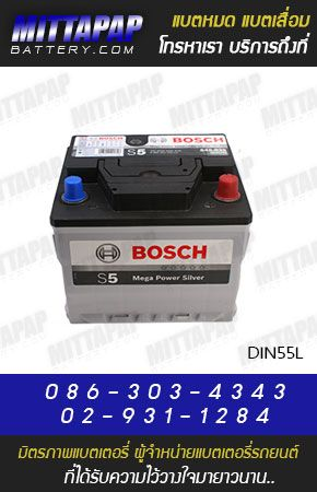 BOSCH BATTERY รุ่น DIN55L
