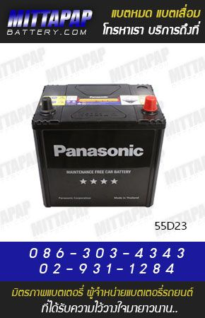PANASONIC BATTERY รุ่น 55D23