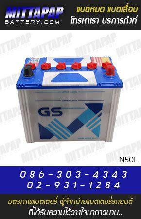 GS BATTERY รุ่น N50L