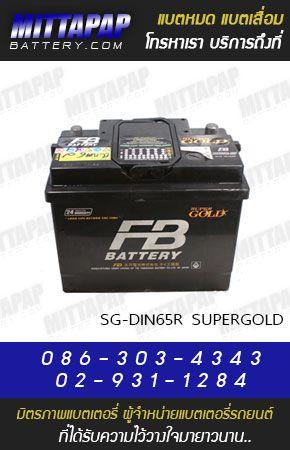 FB BATTERY รุ่น SG-DIN65R SUPERGOLD